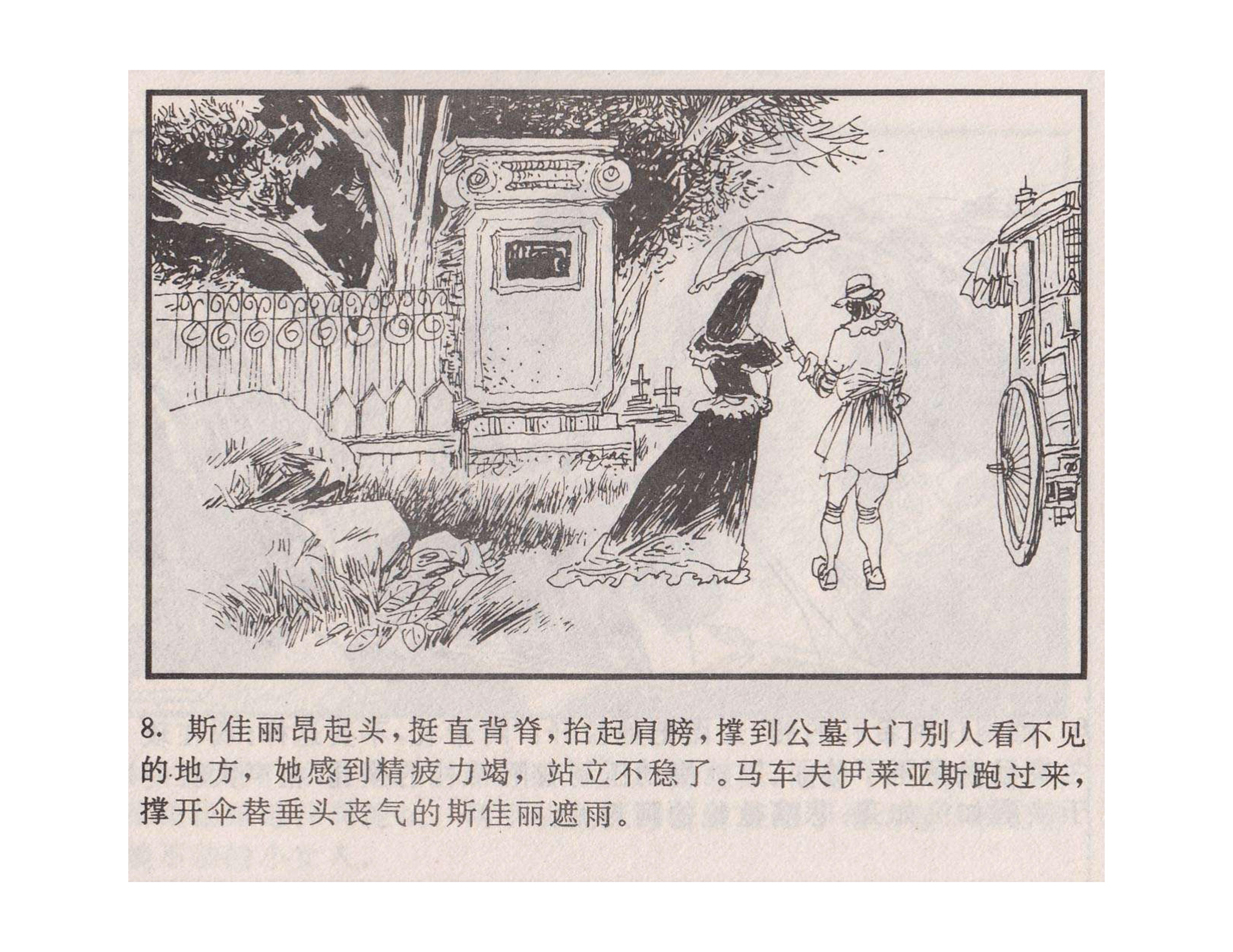 连环画——《乱世佳人》续集《斯佳丽》01(上),海南出版社