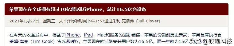 苹果官宣:iOS14.5 将有重大升级