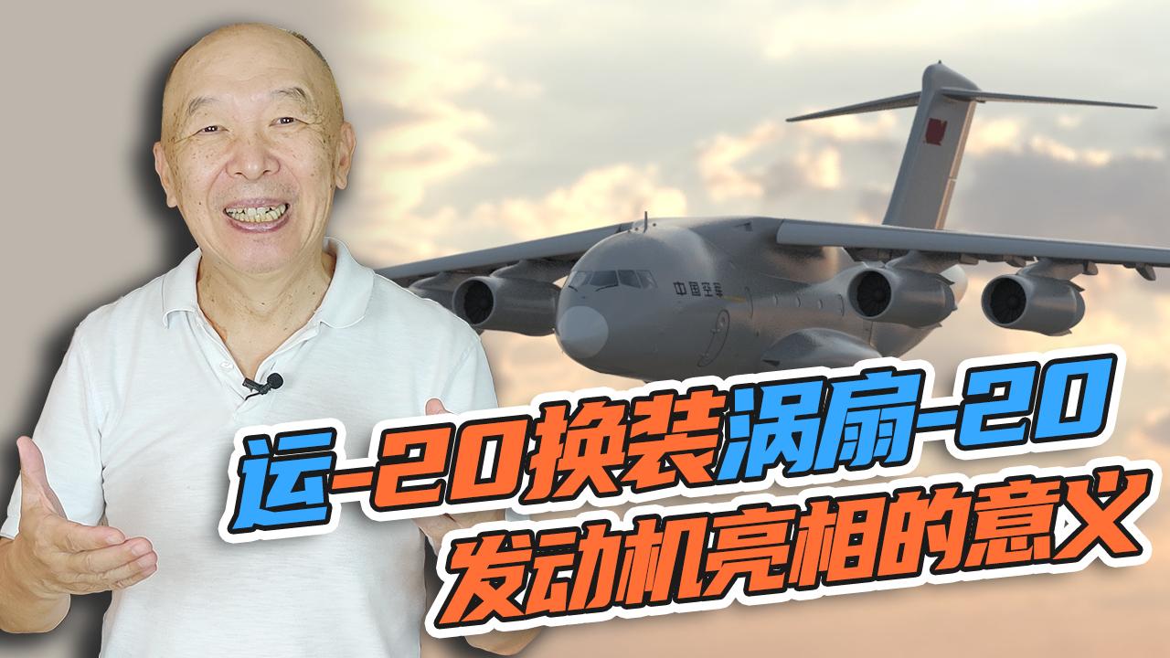 运20换装国产涡扇-20亮相,宋心之:对飞机性能改善作用太大了