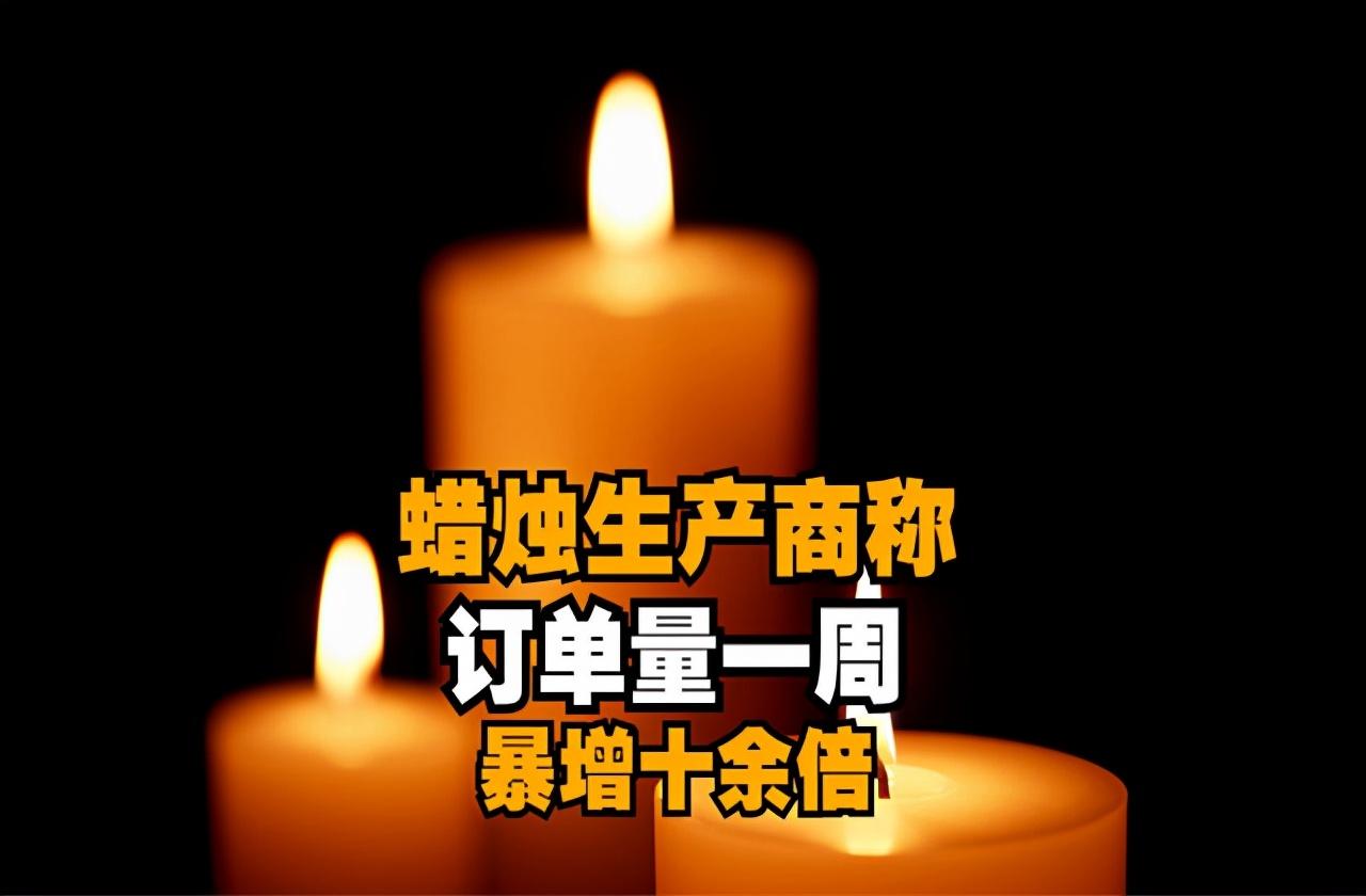 """东三省蜡烛的订单量翻10倍,闪创教育:与""""限电风波""""有关系"""