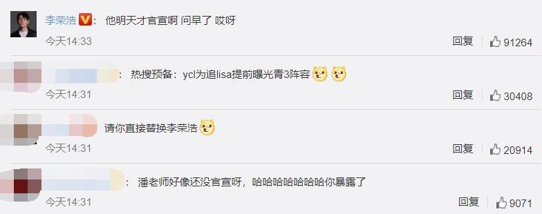 杨丞琳要追星Lisa,意外暴露《青你3》导师阵容,李荣浩慌了