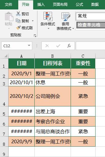 Excel表格数据不规范如何整理?分分钟让你的数据井井有条