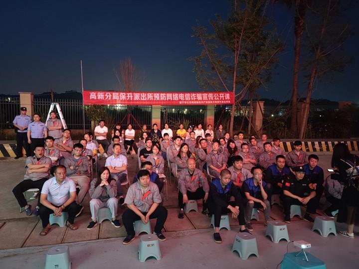 """遂宁公安高新分局:以""""坝坝电影""""为媒 架起警民连心桥"""