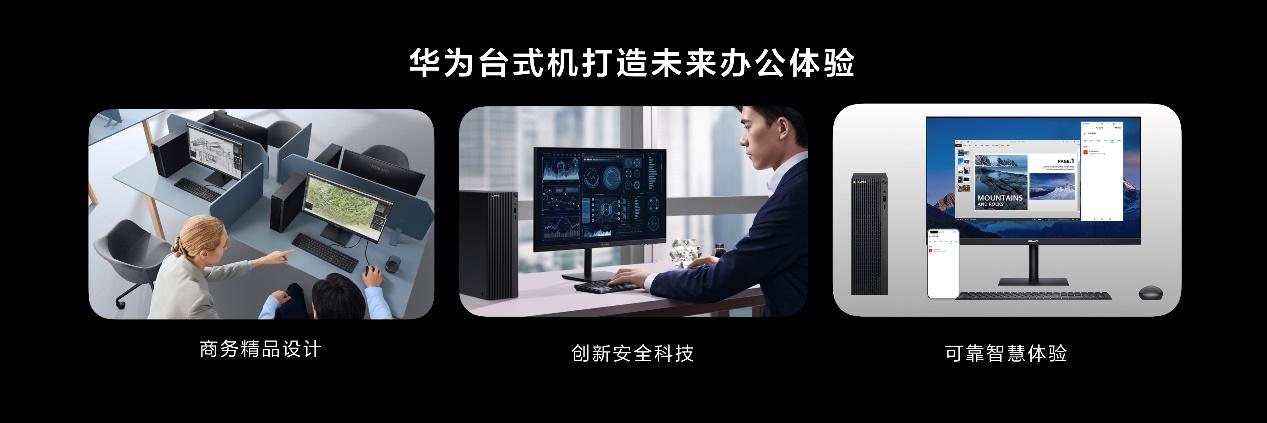商用PC市场再掀变革,华为首款商用台式机让办公更智慧