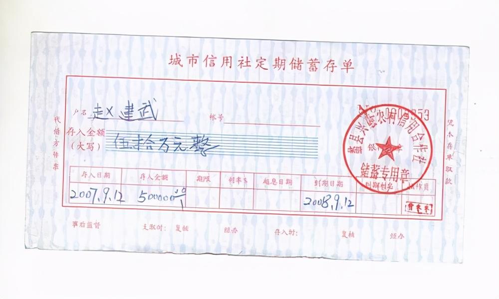 储户存蠡县兴融农村信用社100万元 14年后仍无法取出