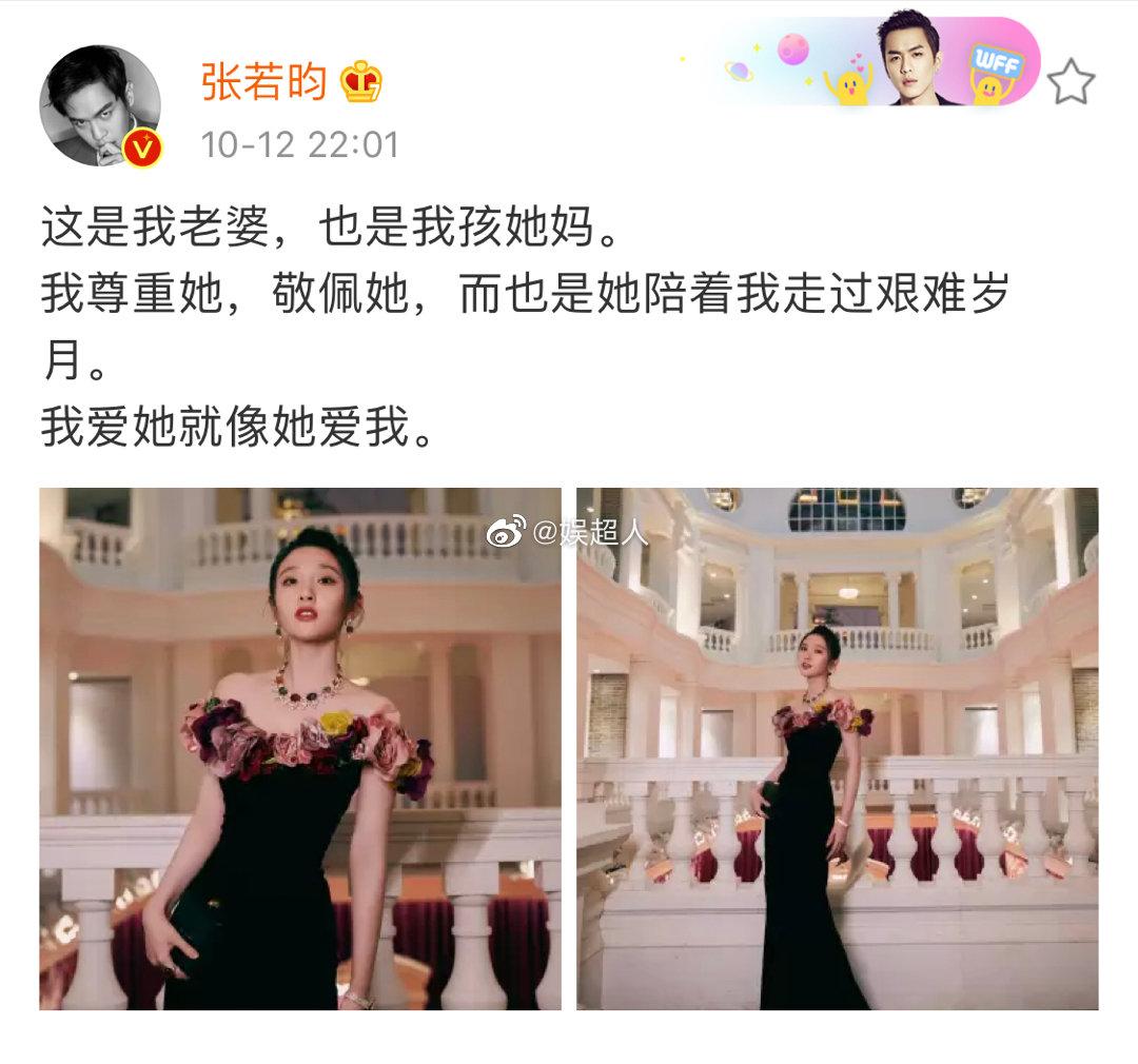 张若昀发文:这是我老婆,也是我孩妈!为唐艺昕产后首秀打气!