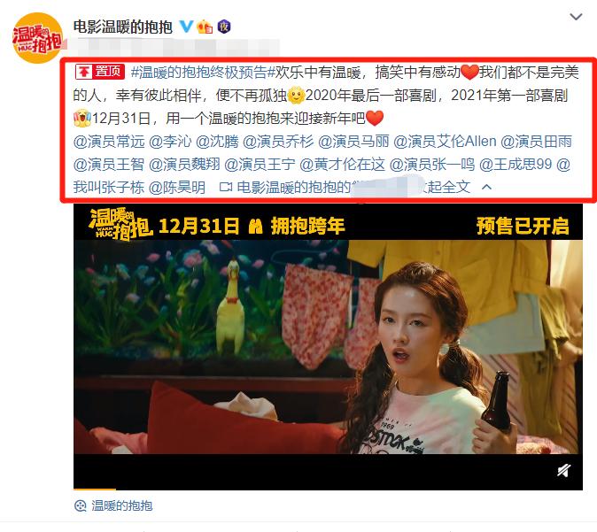 又一电影在跨年夜上映,李沁担任主演,演员阵容丝毫不输小红花