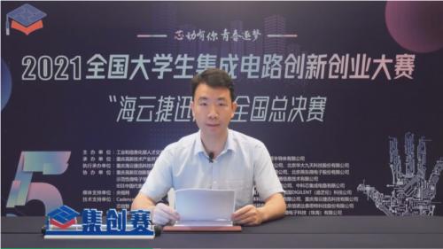 推动集成电路产学合作发展——重庆海云捷迅科技有限公司