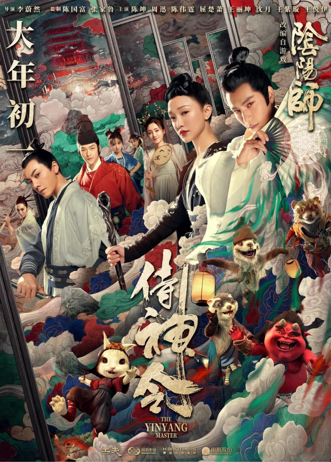 电影我为什么看好《侍神令》迅雷下载1080p.BD中英双字幕高清下载