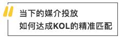 看完这篇真正搞懂KOL营销