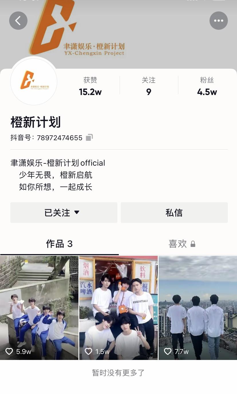 聿潇娱乐-橙新计划发布预告 第一期学员正式公开