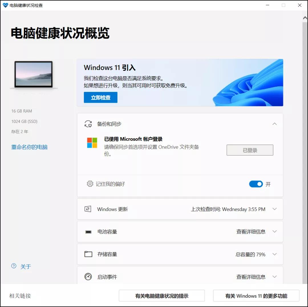 关于Windows 11 升级/安装的诸多问题,电脑报给你全面回答