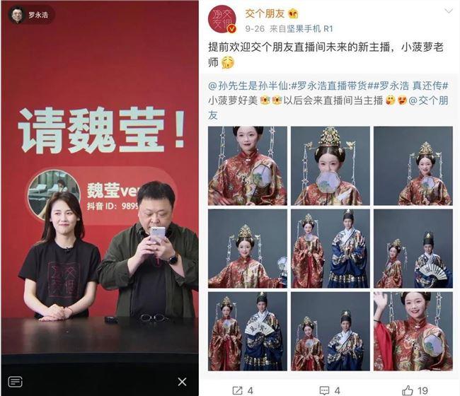 抖音微博签下戚薇李诞的罗永浩,到底值不值?