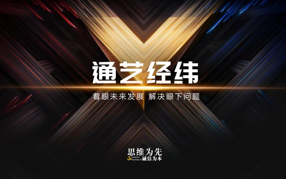 【项目落户】大华联行促进北京通艺经纬公司落户山东利津开发区