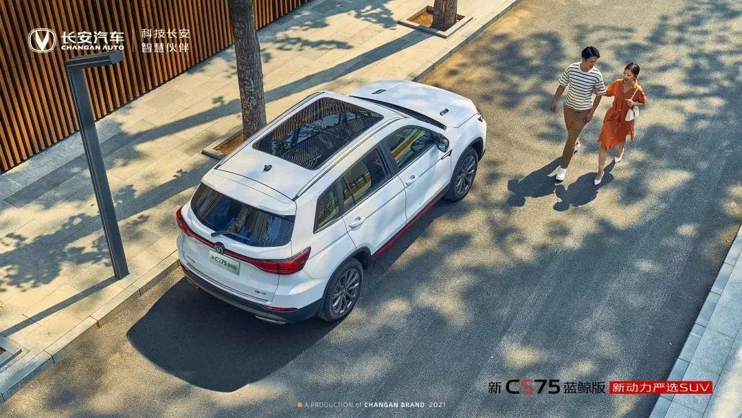 「汽车V报」长安CS75蓝鲸版官图发布;东风雪铁龙凡尔赛C5 X正式上市-20210924-VDGER