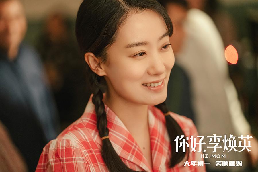 《你好,李焕英》票房破45亿,张小斐赶超赵丽颖成85花代表?