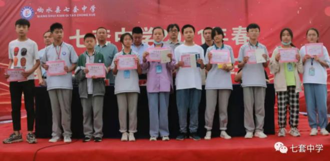 江苏响水县七套中学召开第二次调研考试总结表彰大会