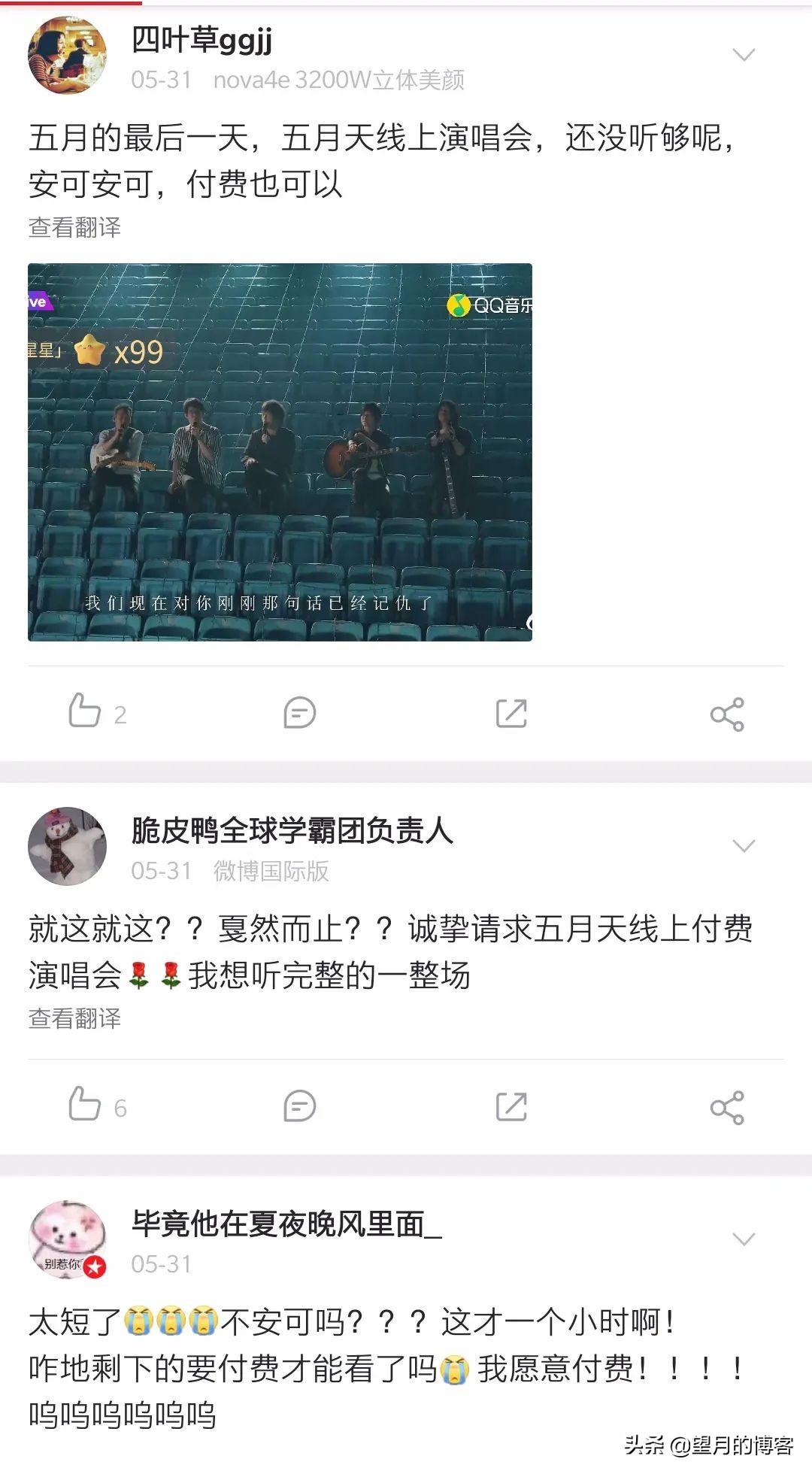 从刘若英到五月天,线上演唱会时代来了吗