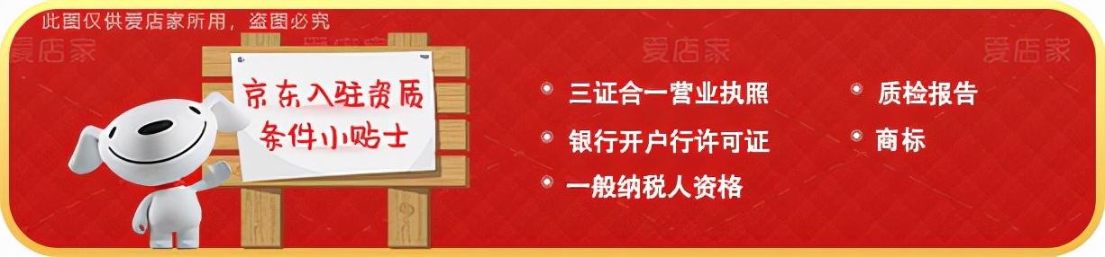 京东开店要什么条件(京东个人可以开店吗)插图(2)