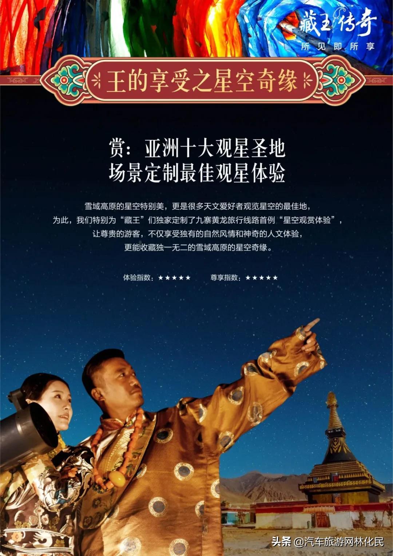 「全陪班」藏王传奇双飞6日游