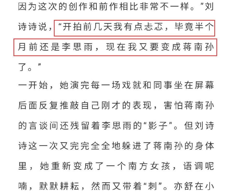 刘诗诗演完李思雨性格大变?片场拿包砸演员后脑勺,还飞踹朱一龙