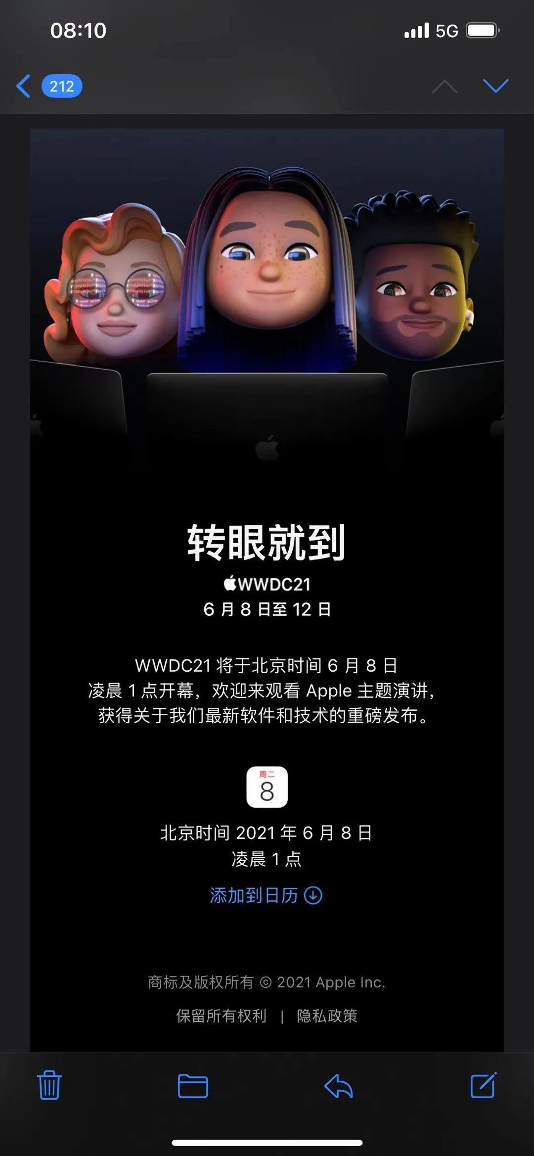 苹果官宣WWDC2021,邀请函上有一处彩蛋