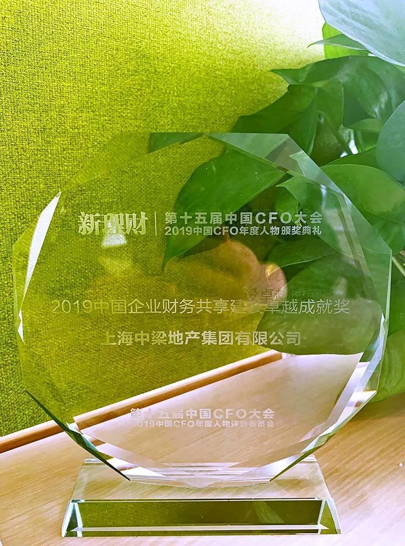 中梁荣获中国企业财务共享建设卓越成就奖
