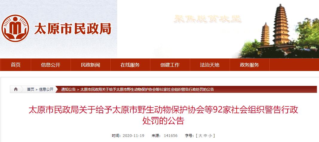 太原92家社会组织被处罚!涉及中阳洪洞柳林沁源万荣灵石等商会