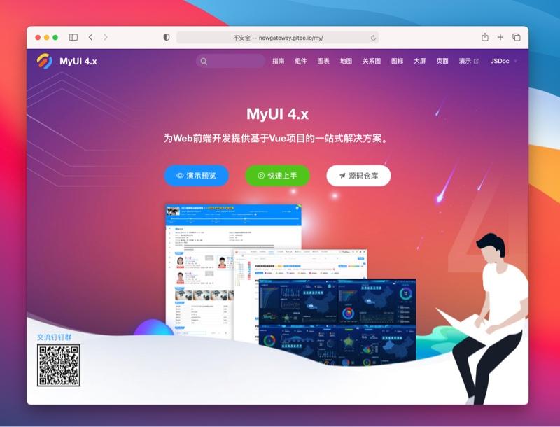 MyUI-新德汇出品的基于Element的中后台项目工程框架