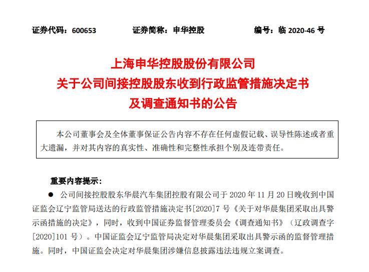 华晨集团破产震荡:债券承销商被警示 证监会介入调查
