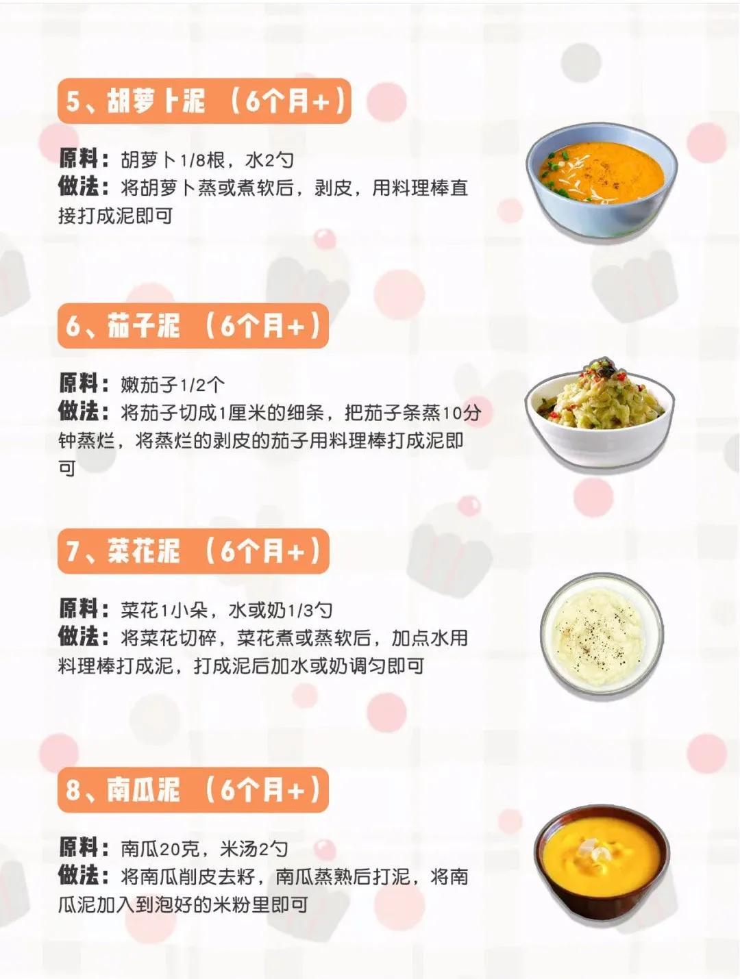 6~12月宝宝30款辅食食谱,附详细做法