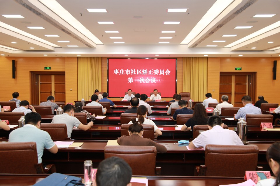 【法治动态】枣庄市依法成立市级社区矫正委员会并召开委员会第一次会议
