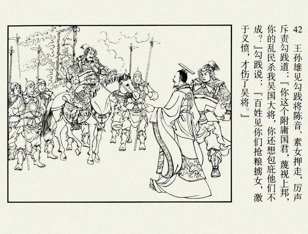 怀旧连环画小人书-钟离剑(任率英绘画)