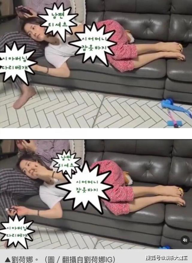 刘荷娜穿婆婆裤子躺在公公腿上,引争议,网友:现实版品如的衣服