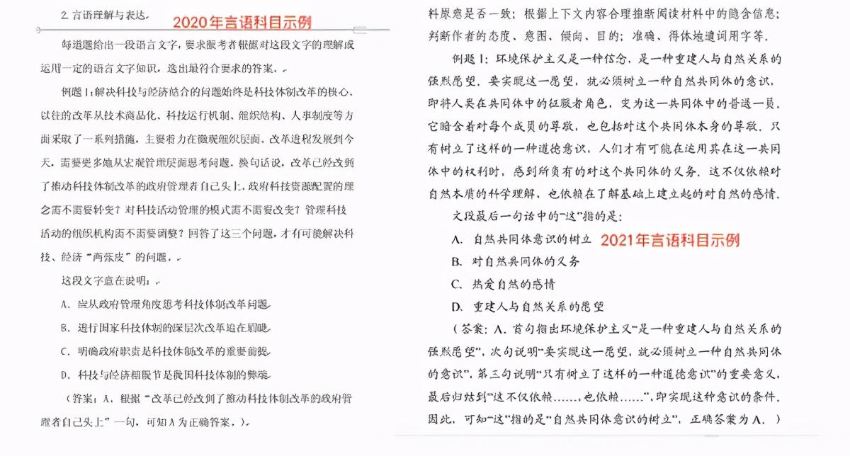 """2021湖北公务员考试招录6208人,考试大纲""""变天""""了"""