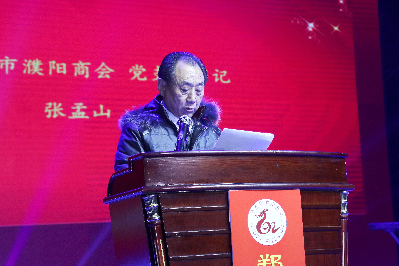 鄭州市濮陽商會成立一周年慶典及表彰大會舉行