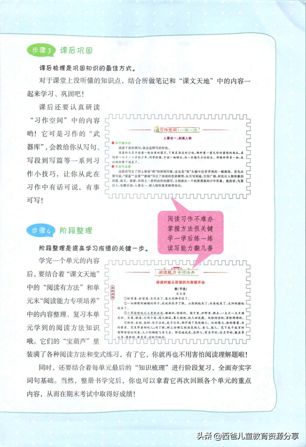 2020年秋统编版六年级语文上册学生用书(含讲解/知识点/练习)