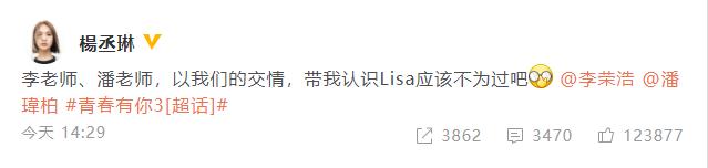 杨丞琳让李荣浩潘玮柏带她认识Lisa,意外透露《青你3》嘉宾