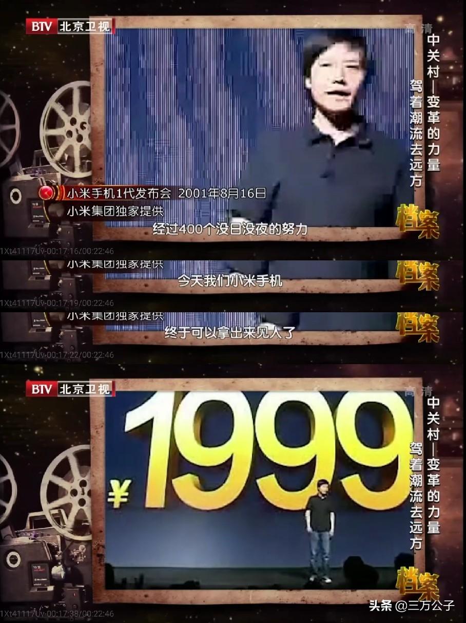 """""""小米创始人""""雷军的30年隐秘暴富史"""