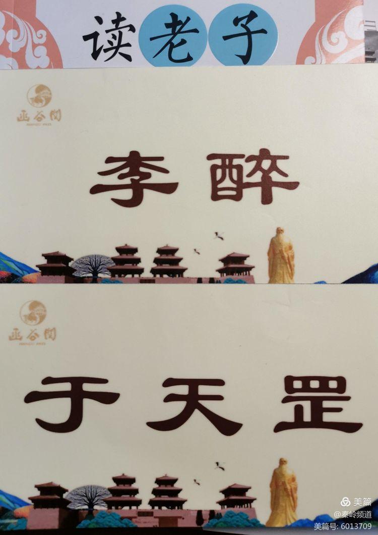 著名文化学者李醉在纪念老子诞辰暨老子文化奖颁奖典礼上主题演讲