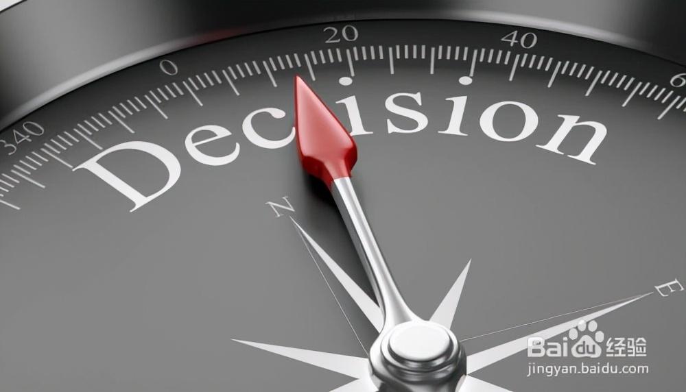 如何提高自己的决策能力?