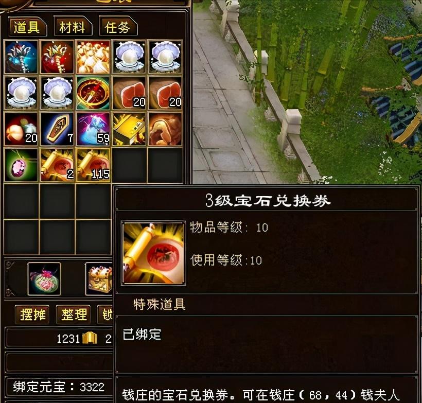 天龙八部老玩家:不攒几百个3级红宝石,你不知道我有多能嫖