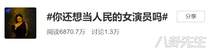 杨幂粉丝活动现场抗议经纪公司,她们终于受不了杨幂拍烂剧了