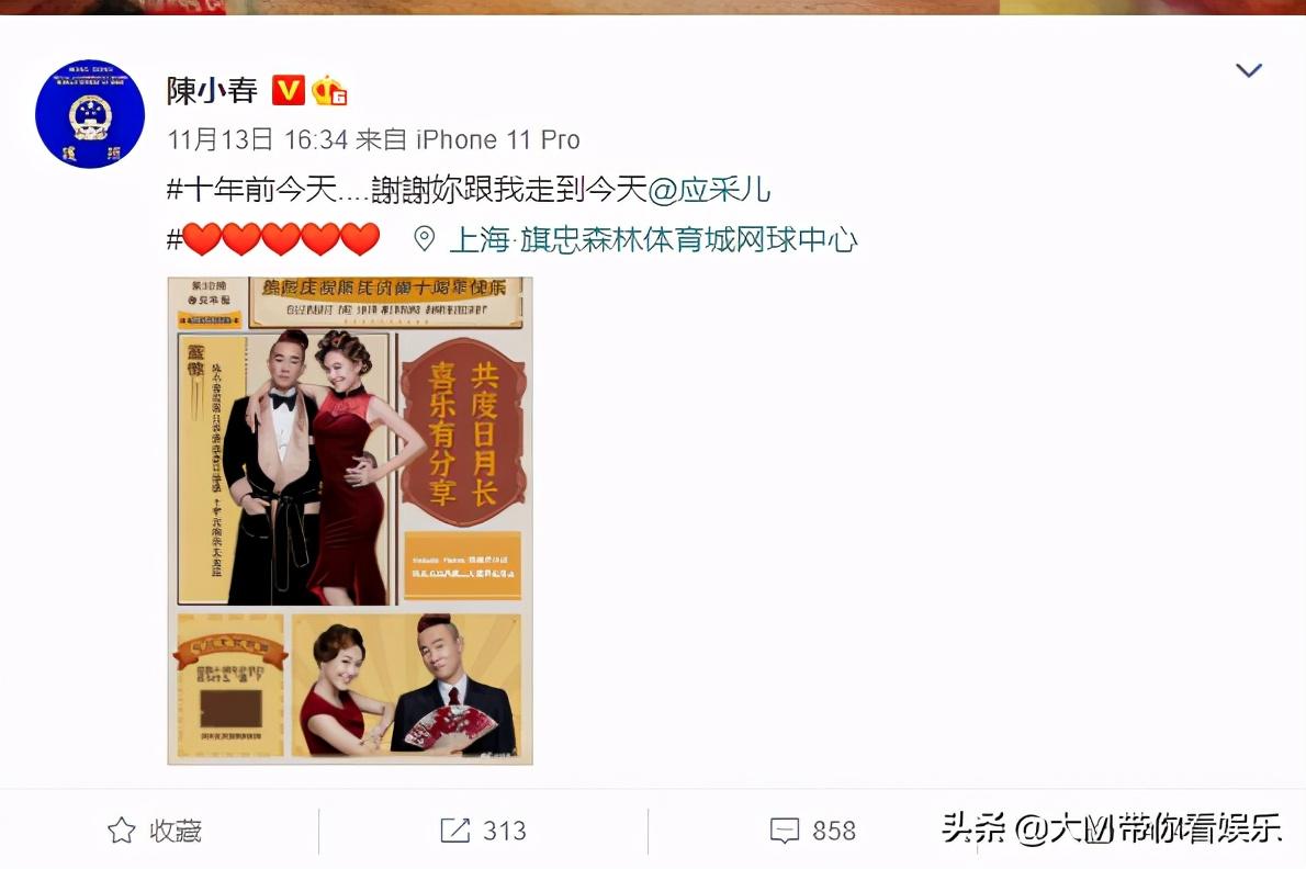 山鸡哥的柔情一面,陈小春应采儿结婚十周年纪念海报,不要太暖