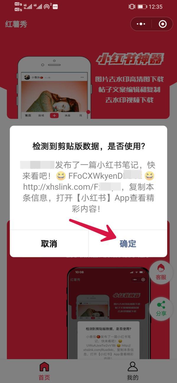 小红书视频怎么保存到手机(小红书视频保存方法)