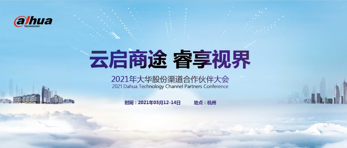 2021年大華股份渠道合作伙伴大會順利舉行