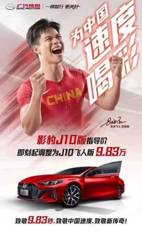 9.83万-12.8万元,传祺影豹正式开启中国轻跑新时代