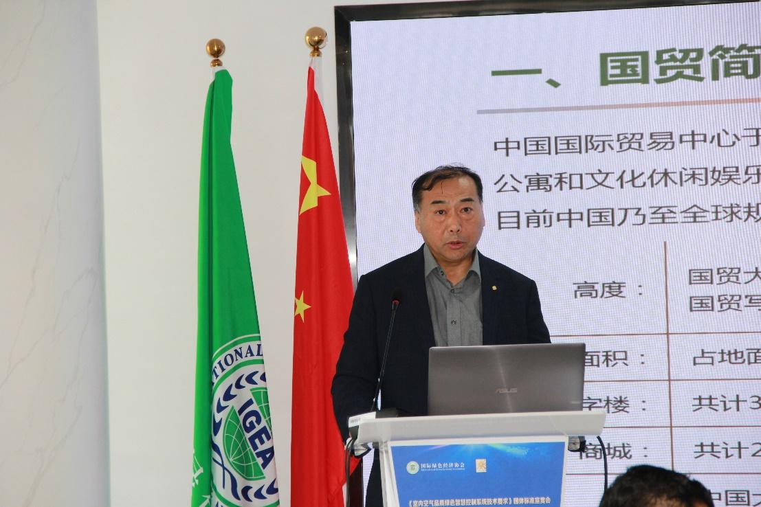 人居环境与绿色智能科技创新研讨会在京召开