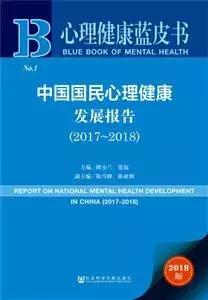 国内首部《心理健康蓝皮书》正式出炉,如何防治焦虑症?