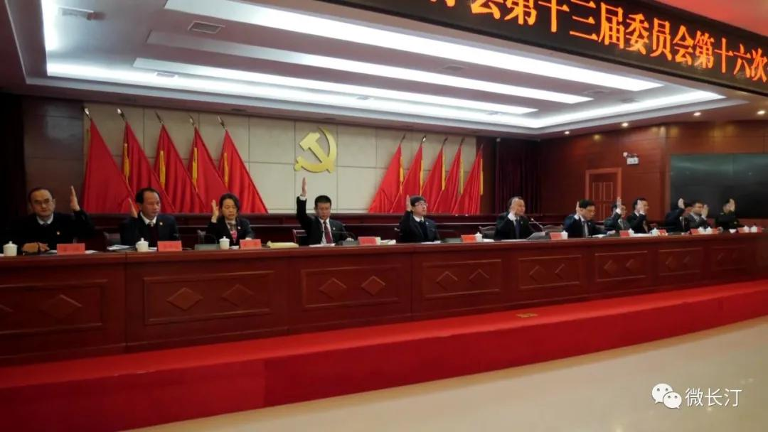 中共长汀县委十三届十六次全会召开